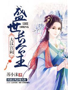 大汉宫阙:盛世长公主全文阅读