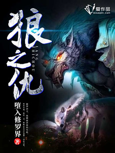 狼之仇全文阅读